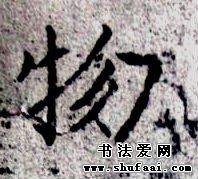 楷书物字写法