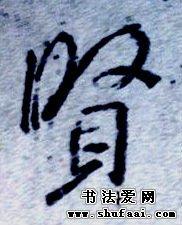 草书贤字写法