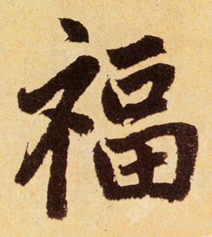 福字的楷书写法图片