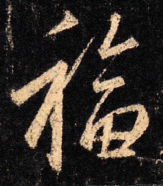 行书福字写法图片