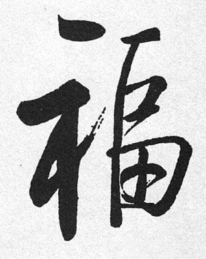 启功福字的行书写法_福字行书图片_书法字典_书法爱图片